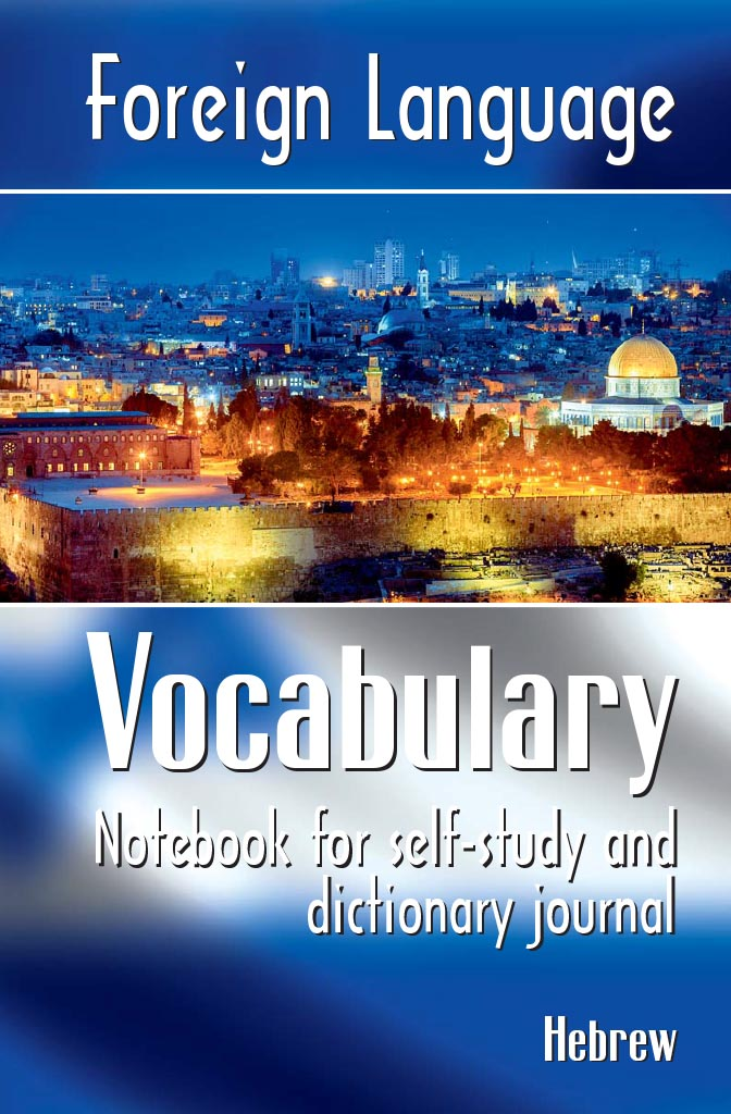 Cover of Foreign Language Vocabulary - Hebrew