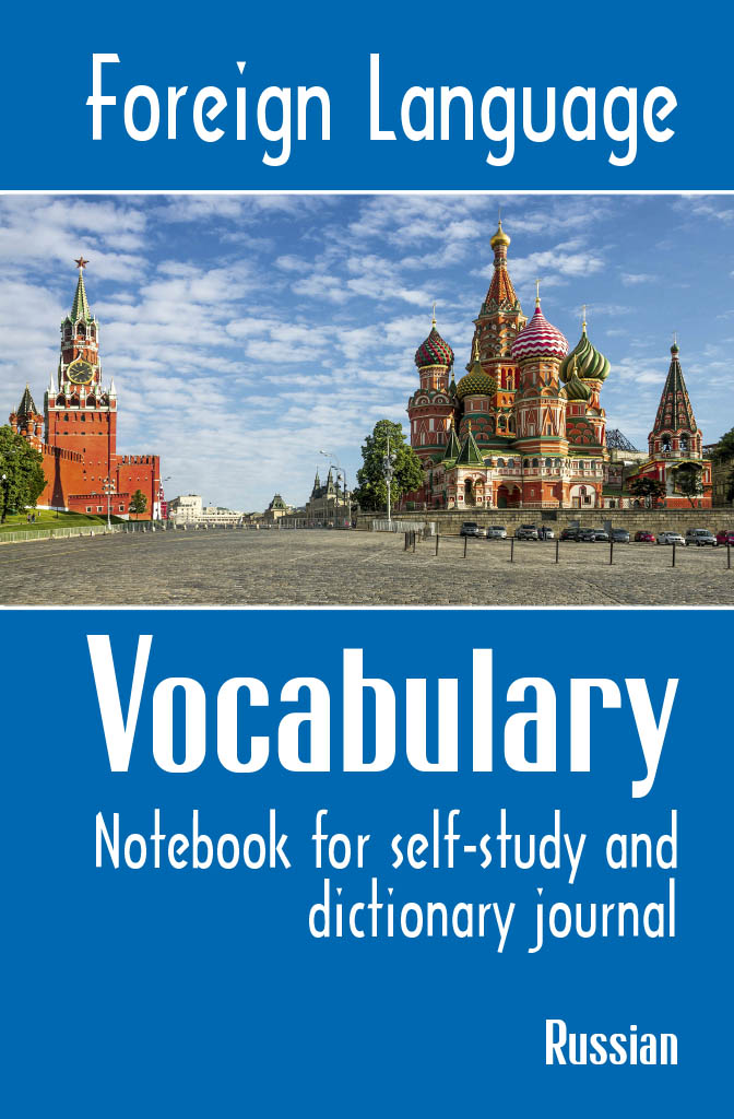 Cover of Foreign Language Vocabulary - Russian