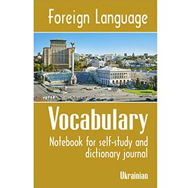 Cover of Foreign Language Vocabulary - Ukrainian