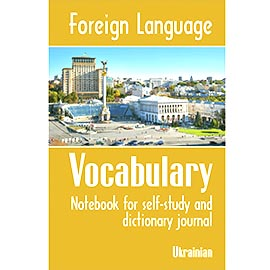 Overtop Picture of Foreign Language Vocabulary - Ukrainian