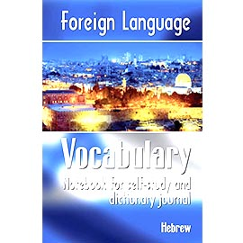 Overtop Picture of Foreign Language Vocabulary - Hebrew